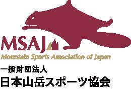 MSAJ 一般財団法人 日本山岳スポーツ協会