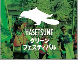 HASETSUNEグリーンフェスティバル